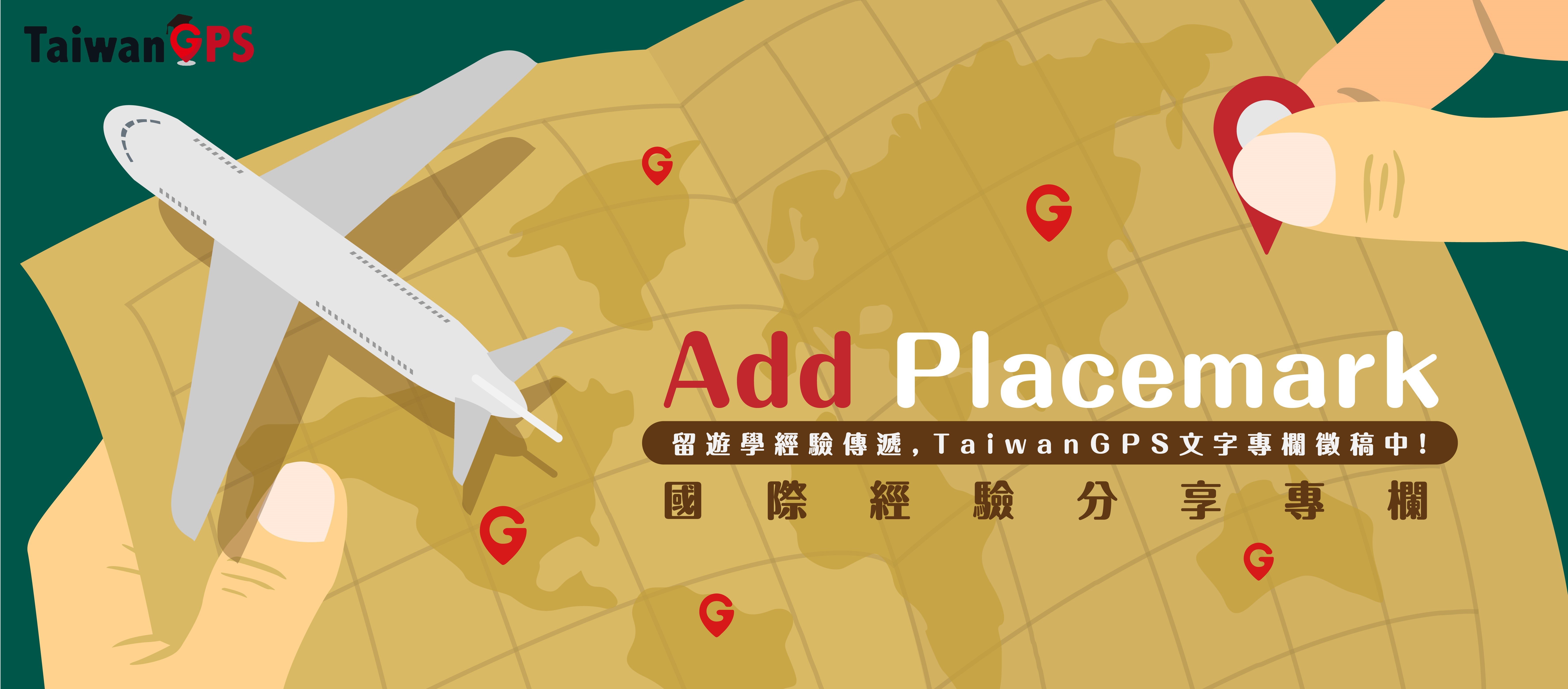 「Add Placemark : 國際經驗分享專欄」-文字專欄徵稿開跑!