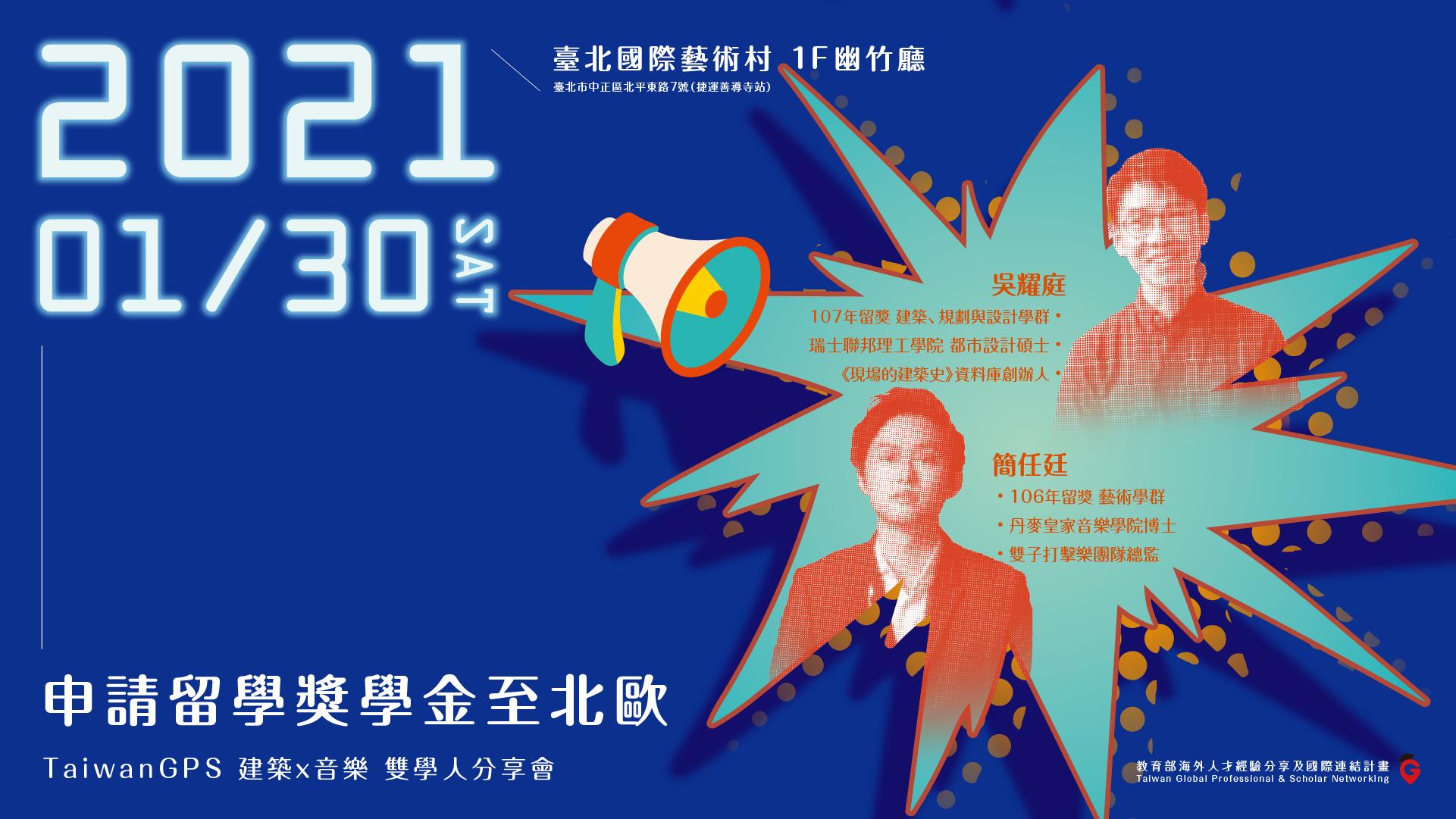 TaiwanGPS 建築X音樂 雙學人分享會|申請留學獎學金至北歐