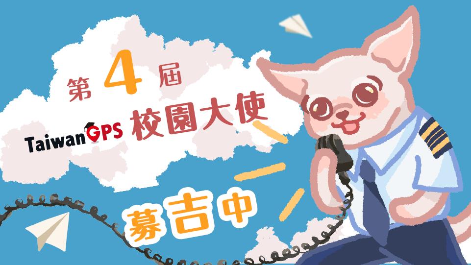 【TaiwanGPS第四屆校園大使】強力招募中!