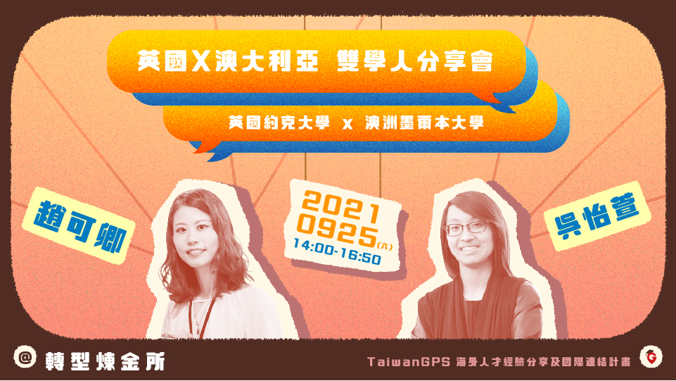 【HD影音】TaiwanGPS 2021 年度雙學人分享會|英國約克大學x澳大利亞墨爾本大學
