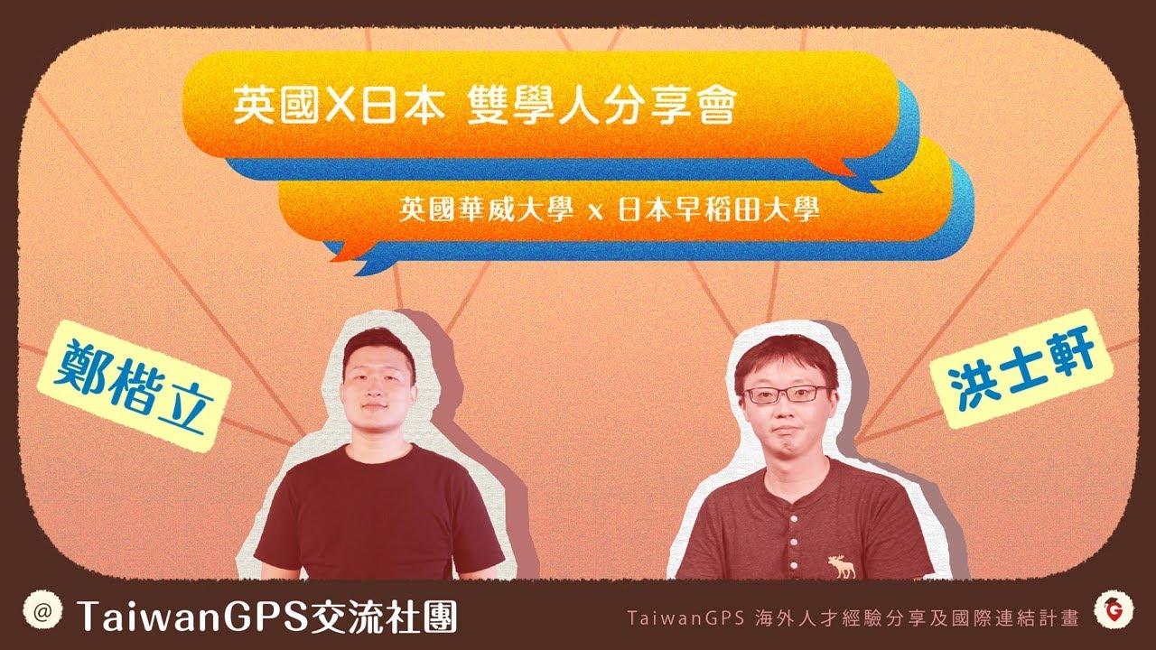 【HD影音】TaiwanGPS 2021 年度雙學人分享會|英國華威大學x日本早稻田大學