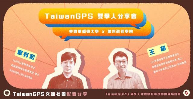 【HD影音】TaiwanGPS 2021 年度雙學人分享會|美國華盛頓大學x倫敦政經學院