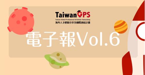 TaiwanGPS 教育部海外人才經驗分享及國際連結 電子報-2019.08.06