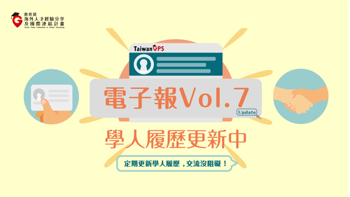 TaiwanGPS電子報 Vol.7|教育部海外人才經驗分享及國際連結計畫-2019.10.09