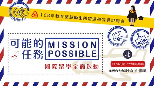 【可能的任務-北部場】108年教育部鼓勵出國留遊學宣導說明會-候補報名表單