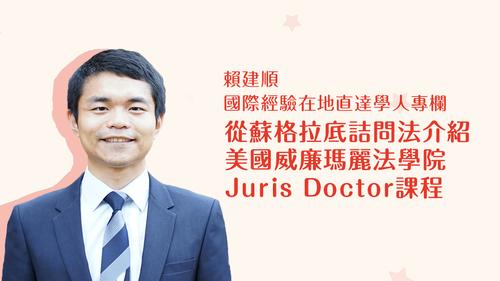 【學人專欄】從蘇格拉底詰問法介紹美國威廉瑪麗法學院Juris Doctor課程