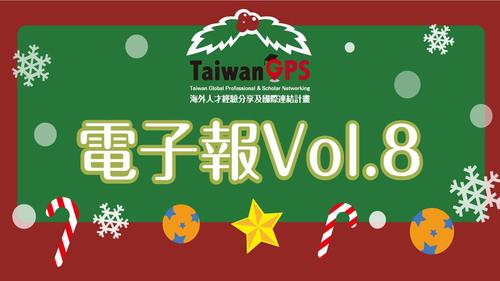 TaiwanGPS電子報 Vol.8|教育部海外人才經驗分享及國際連結計畫-2019.12.25