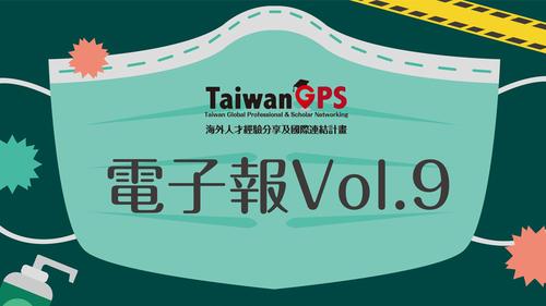 TaiwanGPS電子報 Vol.9|教育部海外人才經驗分享及國際連結計畫-2020.02.21