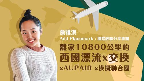 【學人專欄】離家10800公里的西國漂流x交換xAUPAIRx模擬聯合國