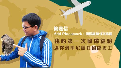 【學人專欄】我的第一次國際經驗選擇到印尼擔任國際志工