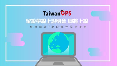 【會前問卷】TaiwanGPS出國留遊學線上說明會 即將上線