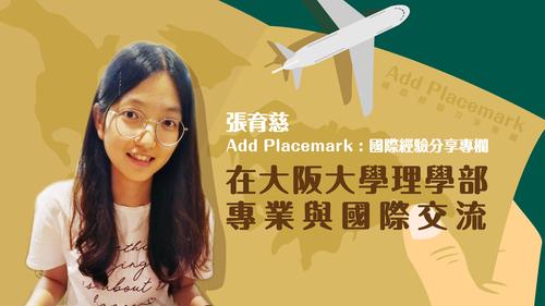 【學人專欄】在大阪大學理學部專業與國際交流