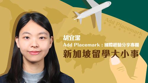 【學人專欄】新加坡留學大小事