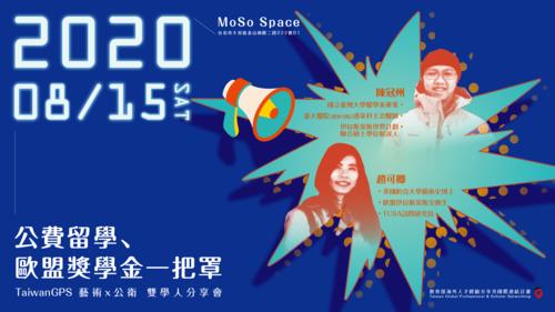 【TaiwanGPS 藝術X公衛 雙學人分享會|公費留學、歐盟獎學金一把罩】反饋表單
