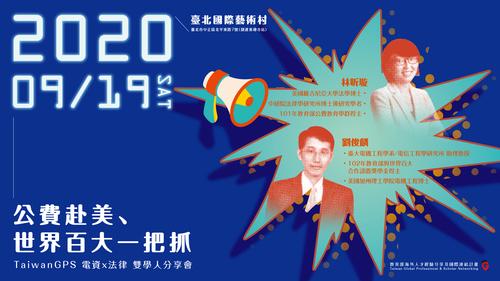 【TaiwanGPS 電資X法律 雙學人分享會|公費赴美、世界百大一把抓】報名表單