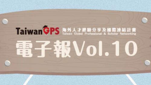 TaiwanGPS電子報 Vol.10|教育部海外人才經驗分享及國際連結計畫-2020.09.17