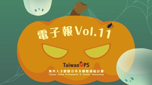 TaiwanGPS電子報 Vol.11|教育部海外人才經驗分享及國際連結計畫-2020.10.30