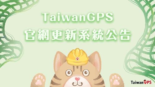 【公告】TaiwanGPS官網更新系統
