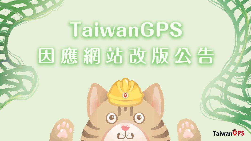 TaiwanGPS因應網站改版公告