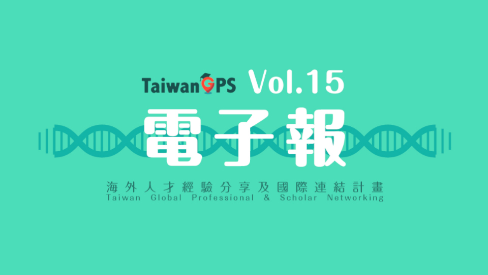TaiwanGPS電子報 Vol.15|教育部海外人才經驗分享及國際連結計畫