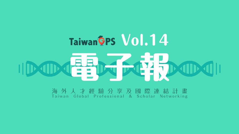 TaiwanGPS電子報 Vol.14|教育部海外人才經驗分享及國際連結計畫