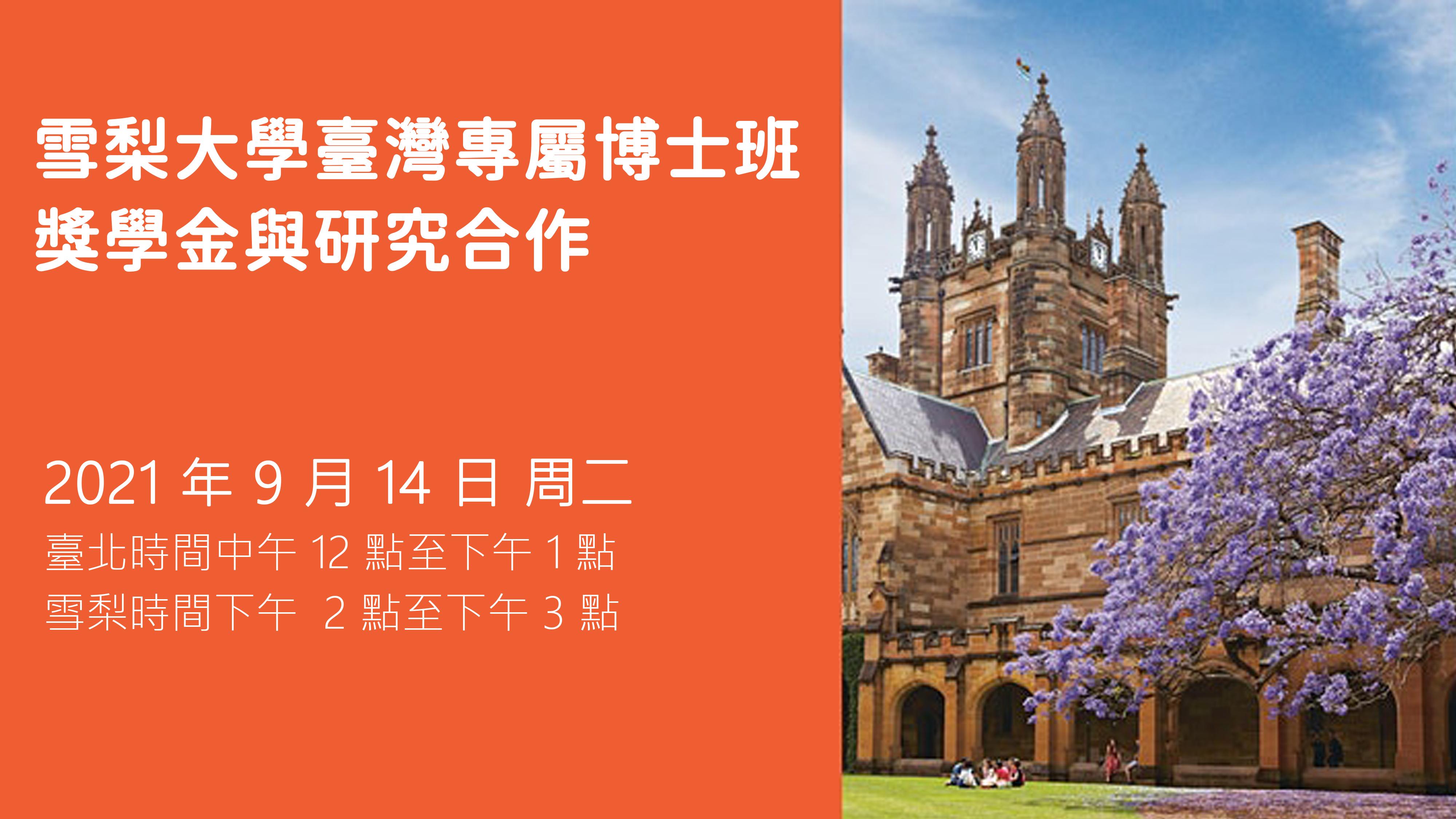 【線上說明會|雪梨大學臺灣專屬博士班獎學金與研究合作 ∕ 獎學金分享】
