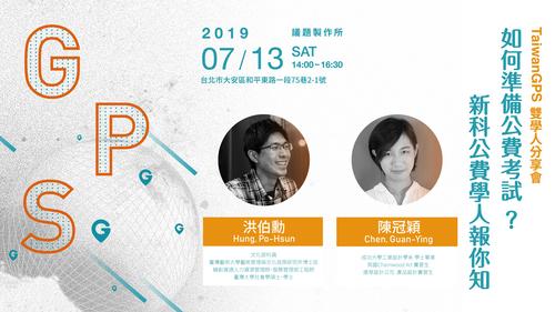 【TaiwanGPS 如何準備公費考試?新科公費學人報你知】反饋表單
