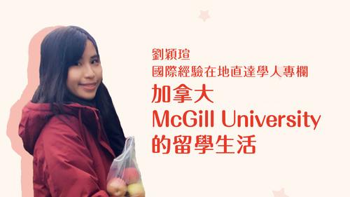 【學人專欄】加拿大McGill University的留學生活